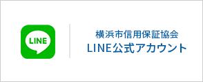 横浜市信用保証協会 LINE公式アカウント