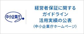 経営者保証に関するガイドライン活用実績の公表(中小企業庁ホームページ)